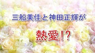 三船美佳と神田正輝が熱愛 三船美佳は現在高橋ジョージと離婚裁判中です...