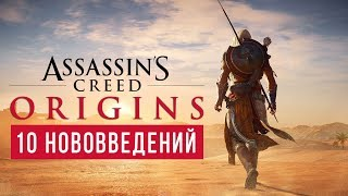 10 нововведений в Assassin's Creed: Origins