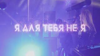 Смотреть клип Ульяна Ми - Я Для Тебя Не Я