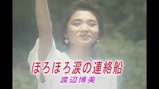 渡辺博美 - ほろほろ涙の連絡船
