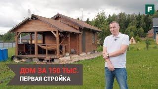 Мини-дом за 150 тыс. для ПМЖ: бюджетная стройка своими руками