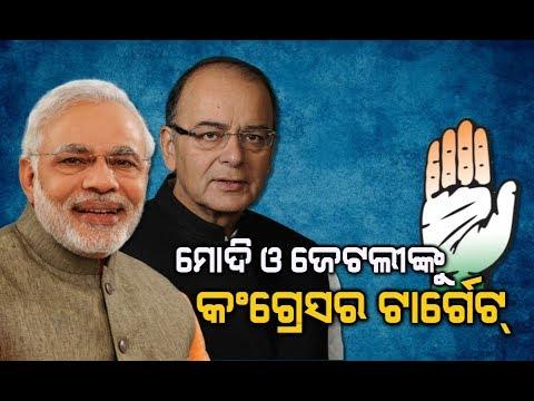 Congress Leader Sachin Pilot Targets PM Modi & Arun Jaitley Over Bank Frauds