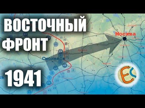 Великая Отечественная 1941
