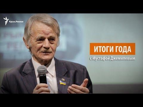 LIVE: Крымские итоги года с Мустафой Джемилевым