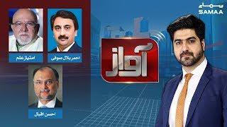 Pakistan ke India Se 6 Sawal | Awaz | SAMAA TV | February 19, 2019