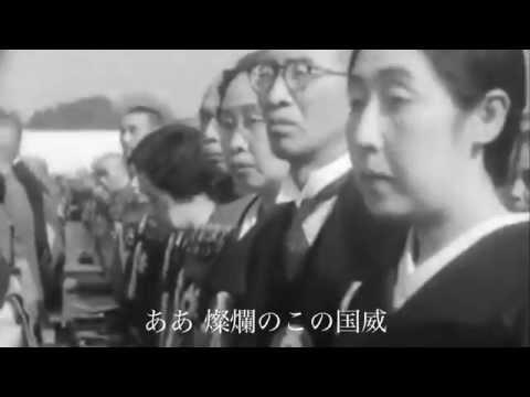 国民歌「紀元二千六百年」映像+歌詞付き / Kigen Nisen Roppyaku Nen