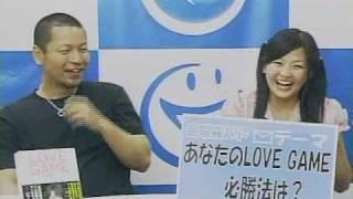 2009年5月15日放送(ピンチヒッター・第1回) テーマ:あなたのLOVE GAME必勝...