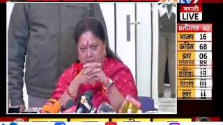 Vasundhara Raje resigns as Rajasthan CM | Rajasthan Election Result 2018 LIVE-TV9