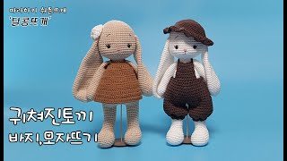 귀쳐진토끼 바지,모자뜨기 amigurumi/croche…