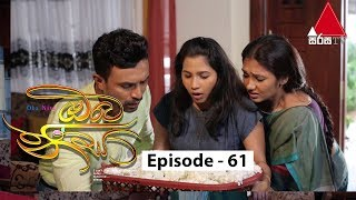 Oba Nisa - Episode 61 | 15th May 2019 Thumbnail
