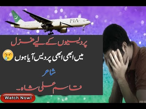 New Heart Touching Sad Poetry For Foreigners|Pardes Poetry|Sad Pardes Poetry|Adeel Hassan|Sad Ghazal