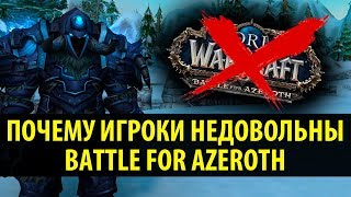 Почему игроки НЕДОВОЛЬНЫ новым дополнением к World of Warcraft - Battle for Azeroth?