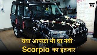 देखिए, नई Mahindra Scorpio Facelift का रिव्यू