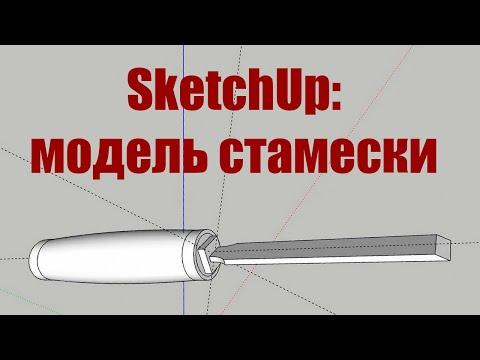 Создание стамески в SketchUp 2017. Рендеринг 3D-модели в Vray.