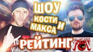 Шоу Кости и Макса #1 - #СЕКС