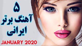 Top 5 Persian Music | January 2020| Best Iranian Music| گلچین بهترین آهنگ های جدید ایرانی