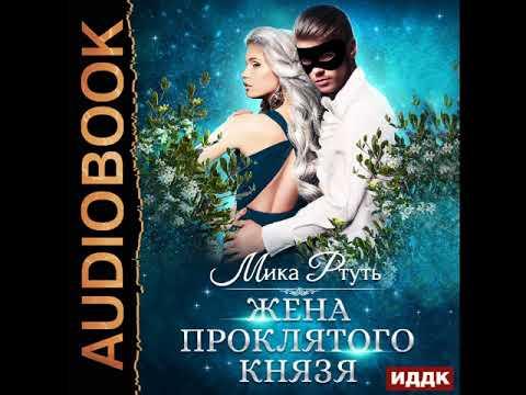 """2001544 Аудиокнига. Ртуть Мика """"Жена проклятого князя"""""""