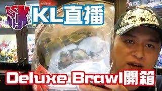 KL直播11 電影 Deluxe Brawl 轟天雷開箱、閒聊
