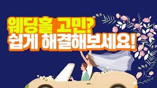 [결혼준비] 웨딩홀 고민, 쉽게 해결해보세요!