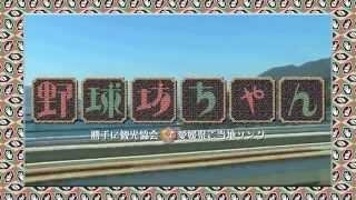 勝手に観光協会 - 野球坊ちゃん (愛媛県)