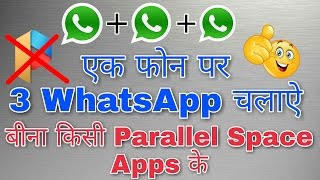 How to Use Download Or Install 2 Or 3 WhatsApp In One Android Mobile Without Parallel Space No Root