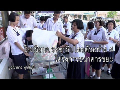 บูรณาการ ประถม โรงเรียนประชาธิปไตยตัวอย่าง ตอน 4 : โครงการธนาคารขยะ