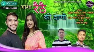 New garhwali song 2018 | आशा रैठै की दाणी  | Yudhveer bartwal & Seema pangriyal