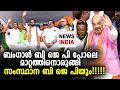 കേരളാ ബി ജെ പി അടിമുടി മാറും!!! Kerala BJP - NEWS INDIA MALAYALAM KERALA INDIA