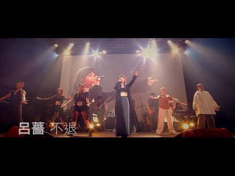 [avex官方HD] 呂薔Amuyi –不退No Retreat (東森創作 獅子王強大  片尾曲) 官方完整版MV