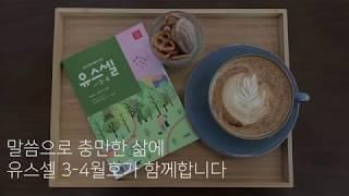 청소년QT 유스셀 2020년 3-4월호