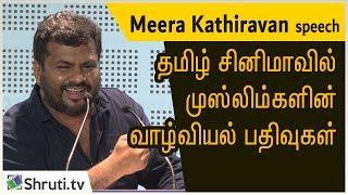 Meera Kathiravan speech | தமிழ் சினிமாவில் முஸ்லிம்களின் வாழ்வியல் பதிவுகள்