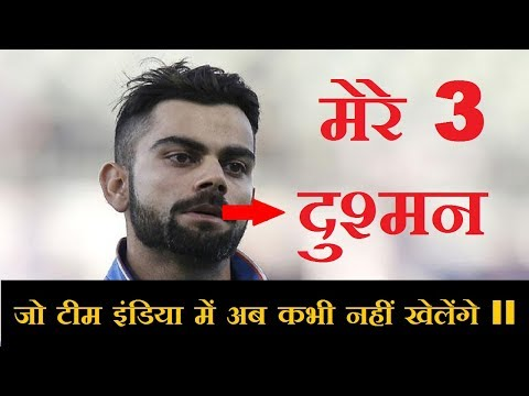 Virat Kohli Angry On 3 Players, See who they are?