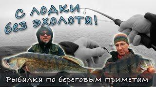 РЫБАЛКА В ТУМАНЕ с лодки БЕЗ ЭХОЛОТА Окунь и судак на джиг Зимний спиннинг