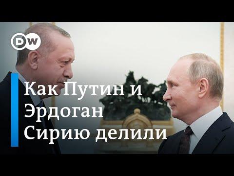 Встреча по Сирии: как Путин и Эрдоган делят влияние на Ближнем Востоке. DW Новости (05.03.2020)