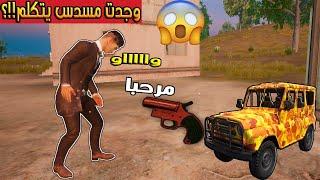 فلم ببجي موبايل :وجدت مسدس يتكلم  !!؟ 🔥😱