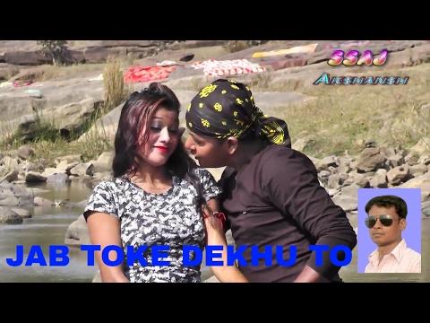 जब तोके देखु तो // JAB TOKE DEKHU TO // HD nagpuri songs // subhash chandra thakur