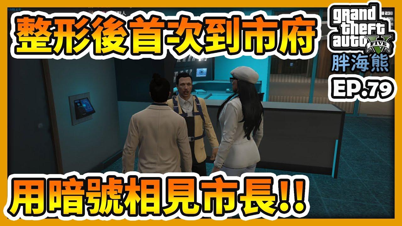 【RHung】GTA5 RP 整形後首次到市府,用暗號相見市長!|海熊RP-EP79✨