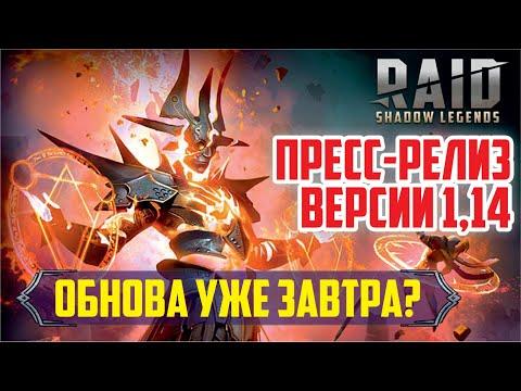 RAID: Shadow Legends. Пресс-релиз версии 1,14 [Обнова уже завтра?]