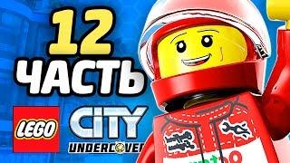 LEGO City Undercover Прохождение - ЧАСТЬ 12 - КИТАЙСКИЙ БЕСПРЕДЕЛ