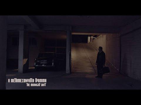 The Midnight Shift - Short Film Trailer (2015)