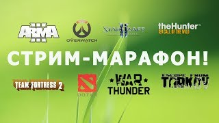 СТРИМ-МАРАФОН (TF2, Overwatch, Arma, Starcraft 2, Dota 2, War Tunder)