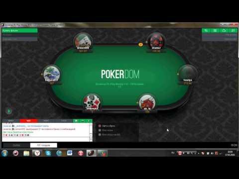 Какие же отзывы о покер руме ПокерДом?