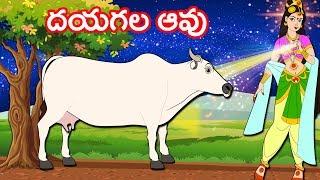 దయగల ఆవు   Telugu Moral Stories   Telugu Kathalu - Panchatantra Kathalu-Chandamama Kathalu