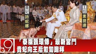 「泰版甄環傳」最新宮鬥 貴妃向王后匍匐跪拜@9點換日線