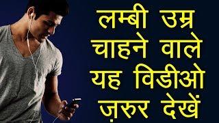 लम्बी उम्र चाहने वाले इसे ज़रूर देखें | Morning Motivation | Motivational Video in Hindi