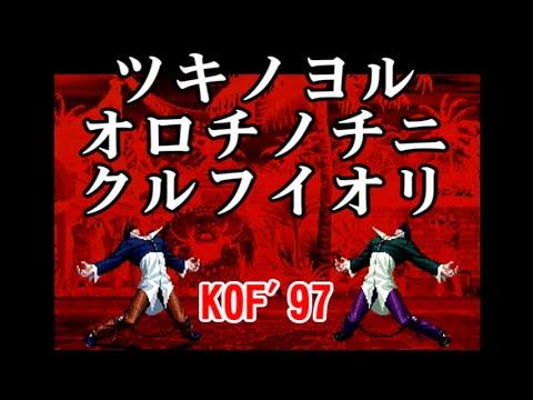 ツキノヨルオロチノチニクルフイオリ(暴走庵,Mad-Iori) Playthrough - THE KING OF FIGHTERS '97 [GV-VCBOX,GV-SDREC]