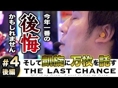 【そして凱旋に万枚を託す】パチスロ【THE LAST CHANCE】第4話 押忍!番長3 / ミリオンゴッド-神々の凱旋- 後編
