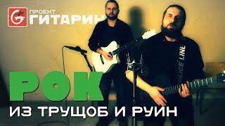 РОК ИЗ ТРУЩОБ И РУИН - Проект Гитарин / Наше творчество