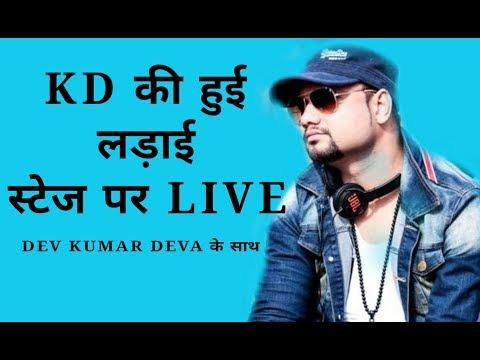 KD ki hui Ladai || KD Live performance || Barahmanwas || Masoom Sharma stage show