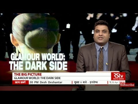 The Big Picture - Glamour World: The Dark Side